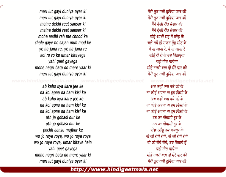 lyrics of song Meri Lut Gayi Duniya Pyar Ki