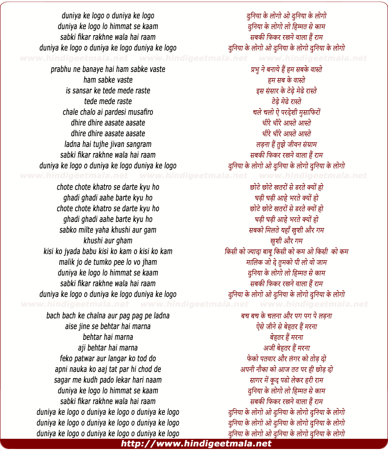 lyrics of song Duniya Ke Logo Lo Himmat Se Kaam
