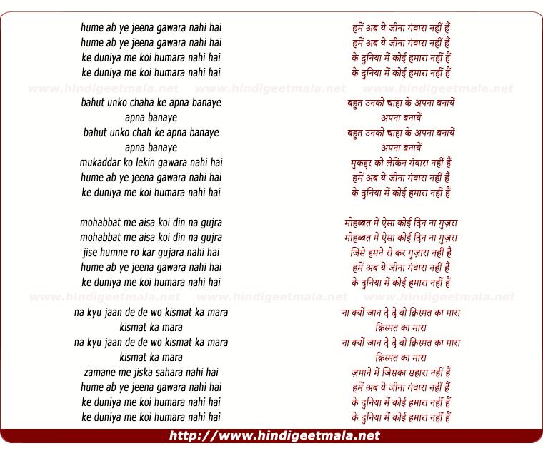 lyrics of song Hame Ab Ye Jina Ghawara Nahi Hai