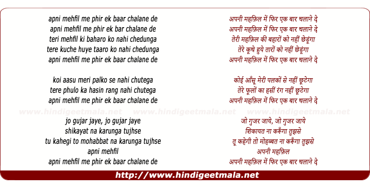 lyrics of song Apni Mehfil Me Phir Ek Baar