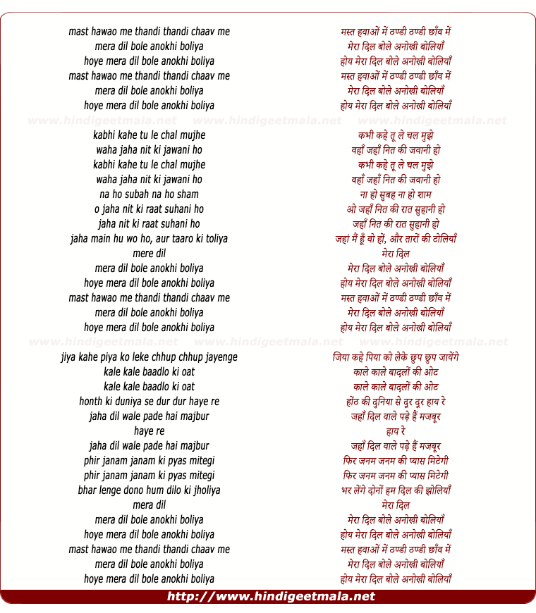 lyrics of song Mast Hawao Me Thandi Chanv Me