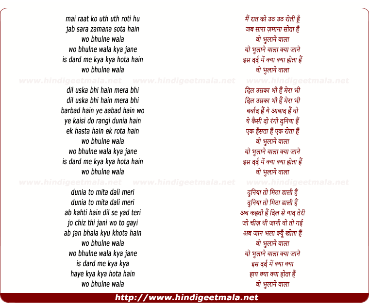 lyrics of song Mai Raat Ko Uth Uth Roti Hu