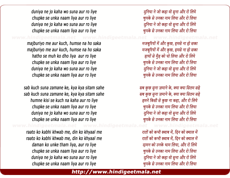 lyrics of song Duniya Ne Jo Kaha Wo Suna