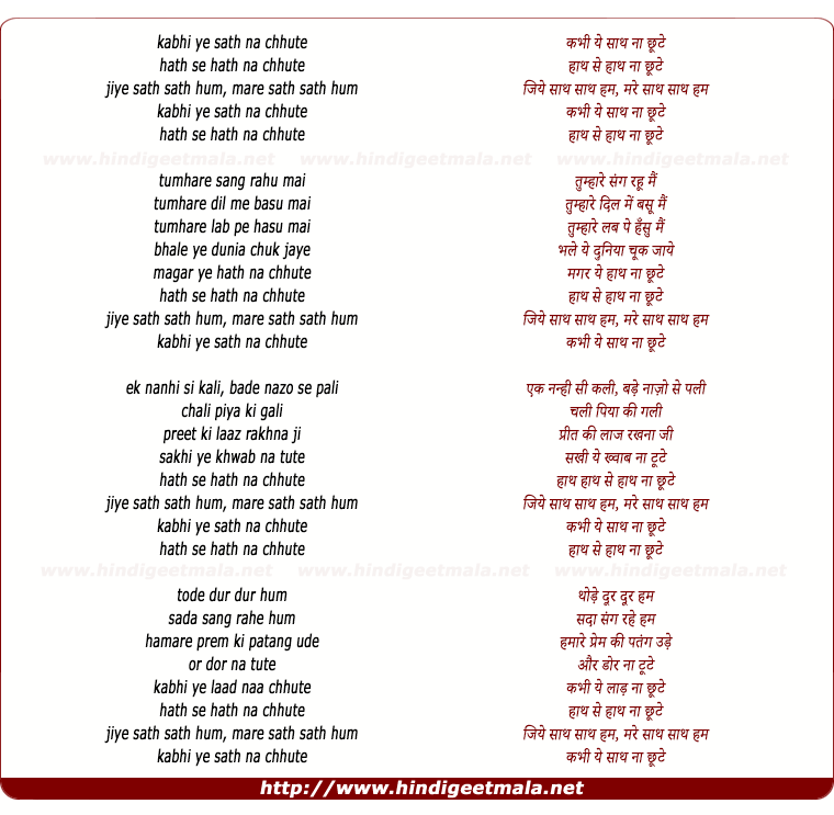 lyrics of song Kabhi Ye Sath Na Chute Hath Se Hath Na Chhute