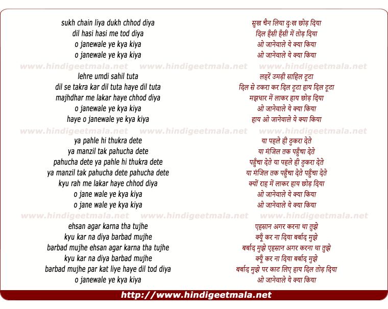 lyrics of song O Jane Wale Ye Kya Kiya Dukh Chod Diya