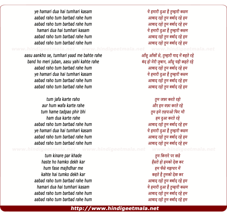 lyrics of song Ye Hamari Dua Hai