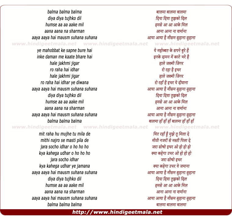 lyrics of song Balama Hai Diya Tujhko