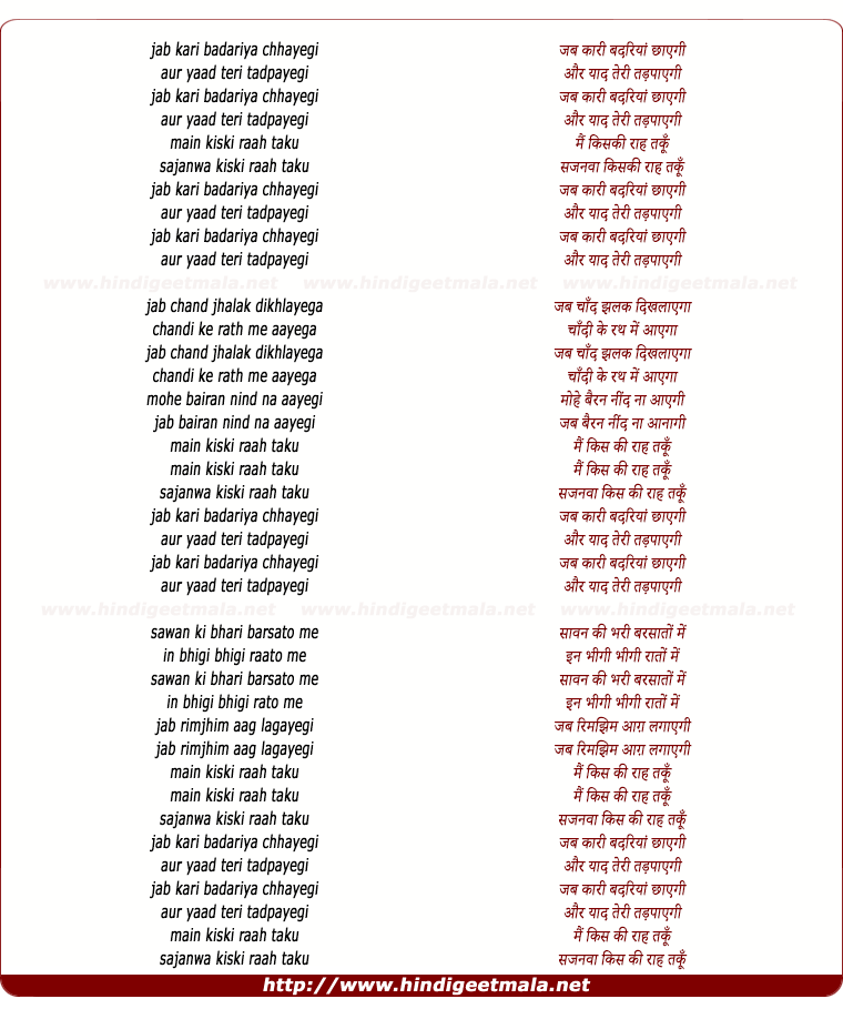 lyrics of song Jab Kaari Badariya Chayegi