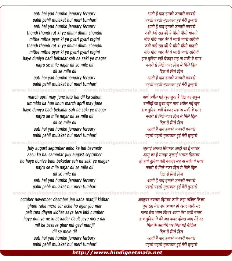 lyrics of song Aati Hai Yaad Humko January