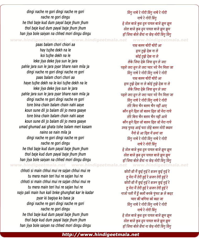 lyrics of song Dingu Nache Re Gori Dingu