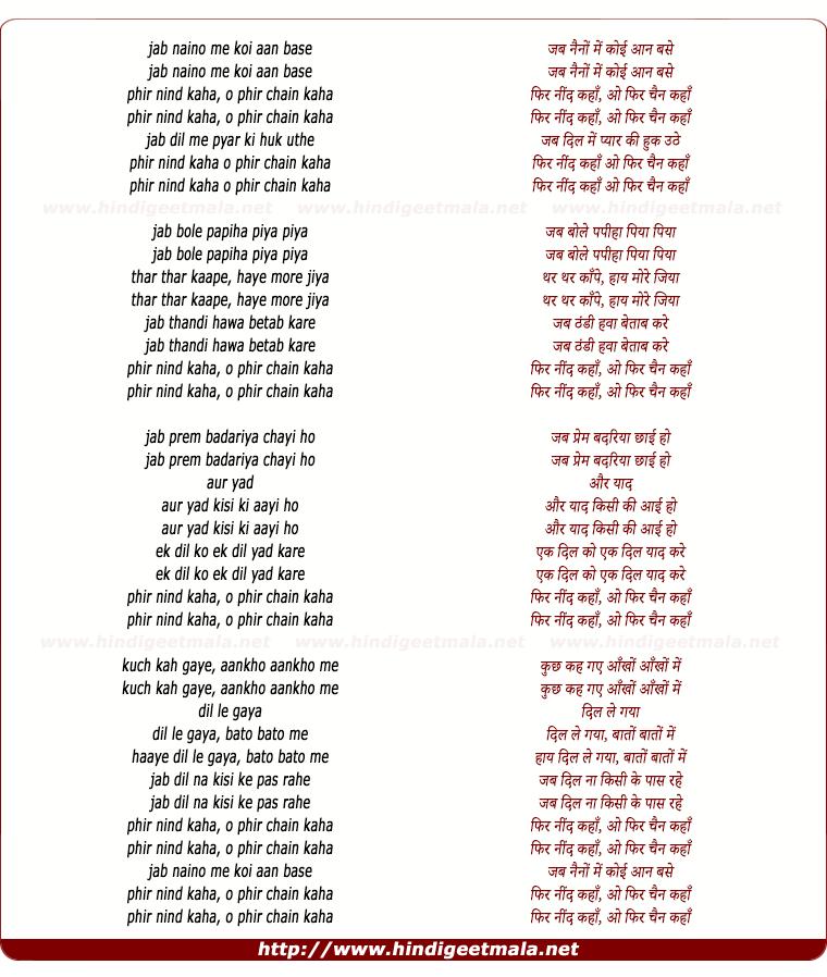lyrics of song Jab Naino Me Koi Aan Base