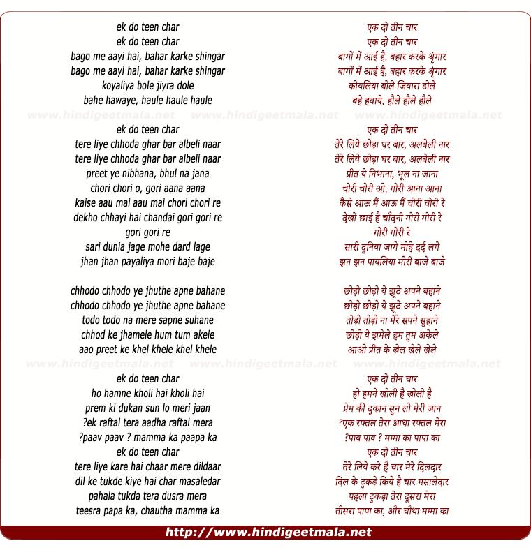 lyrics of song Ek Do Teen Char Bago Me Aayi Hai Bahar