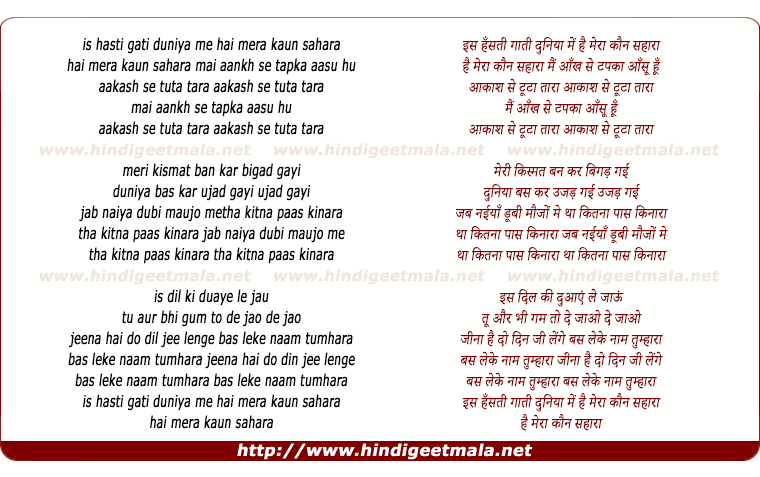 lyrics of song Is Hansti Gaati Duniya Mein Hai