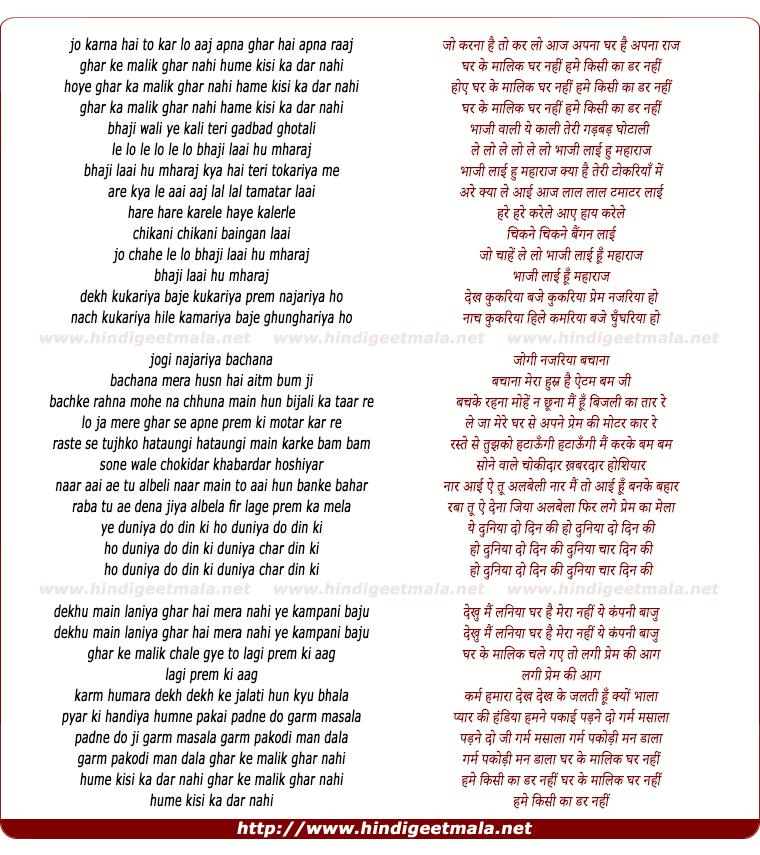 lyrics of song Jo Karna Hai Kar Lo Aaj