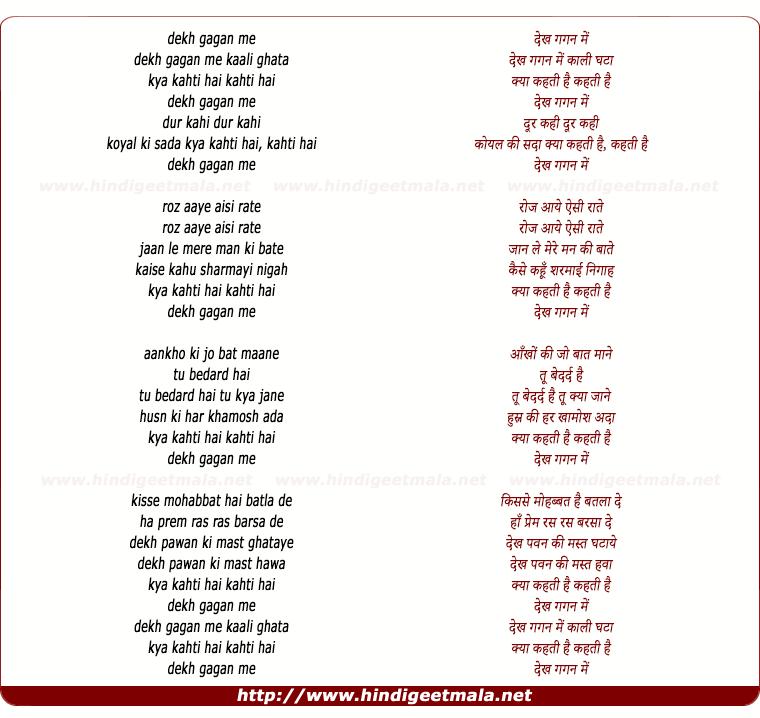 lyrics of song Dekh Gagan Me Kali Ghata Kya Kahti Hai