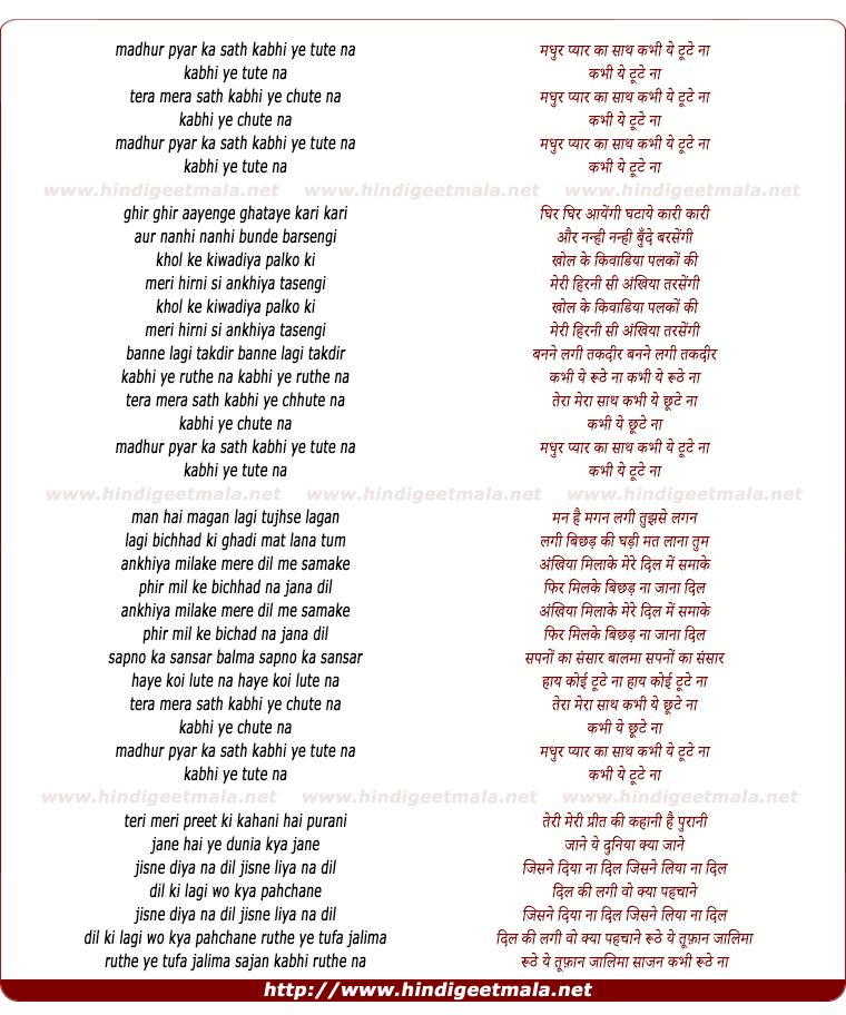 lyrics of song Madhur Pyar Ka Sath Kabhi Ye Tute Na