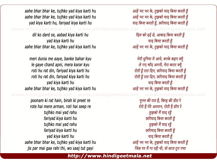 lyrics of song Aahe Bhar Bhar Ke Tujhko Yaad