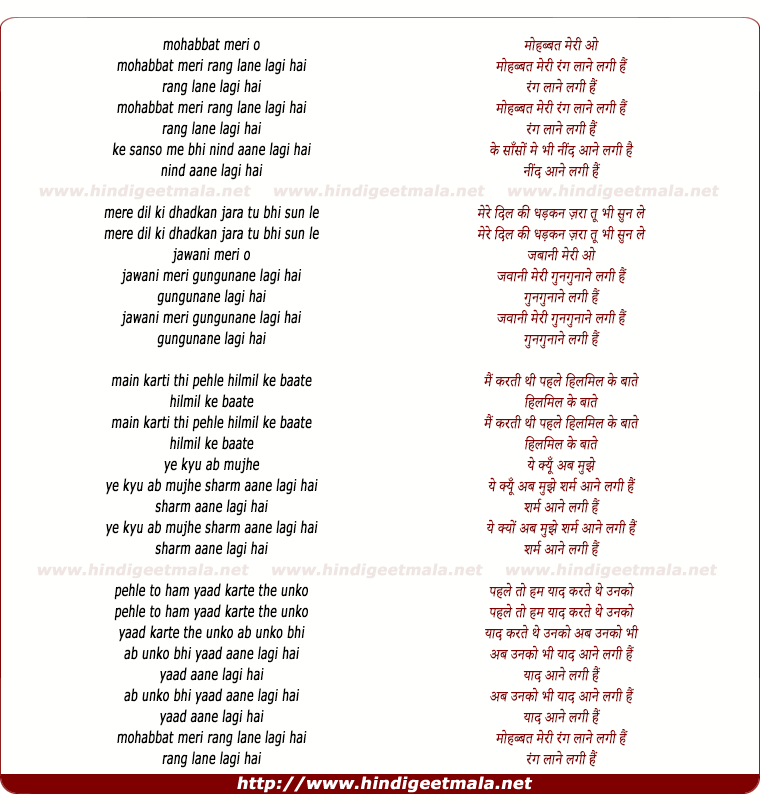 lyrics of song Mohabbat Meri Rang Lane Lagi Hai