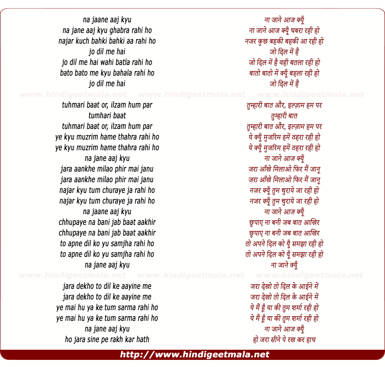 lyrics of song Na Jane Aaj Kyo Ghabra Rahi Ho