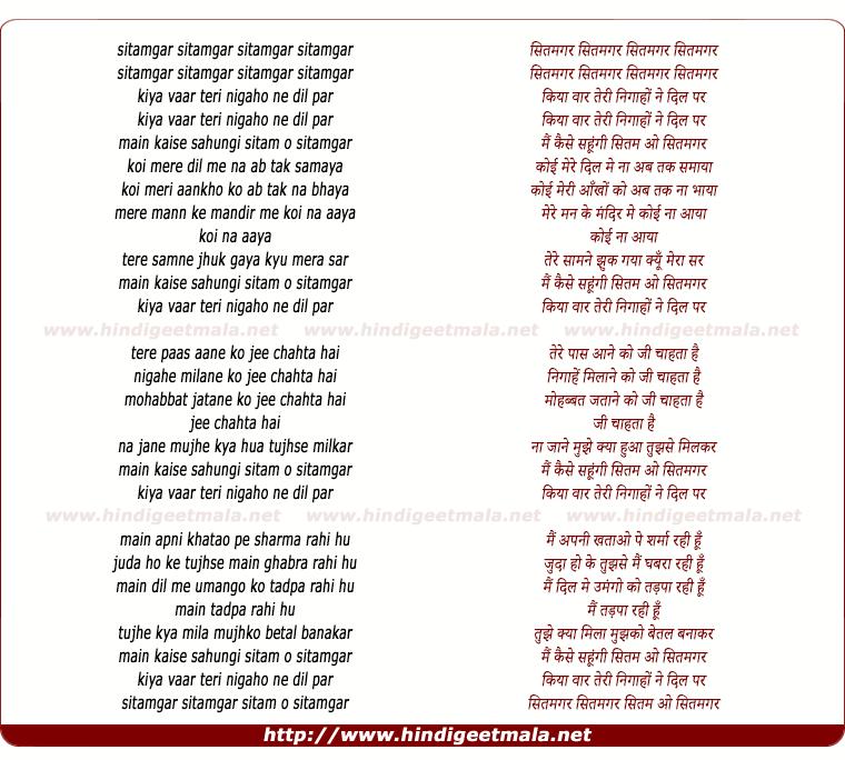 lyrics of song Sitamgar Sitamgar Kiya Vaar