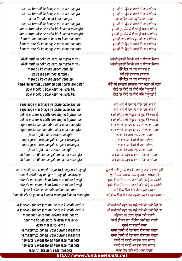 lyrics of song Hum To Tere Dil Ke Bangle Me Aana Mangta