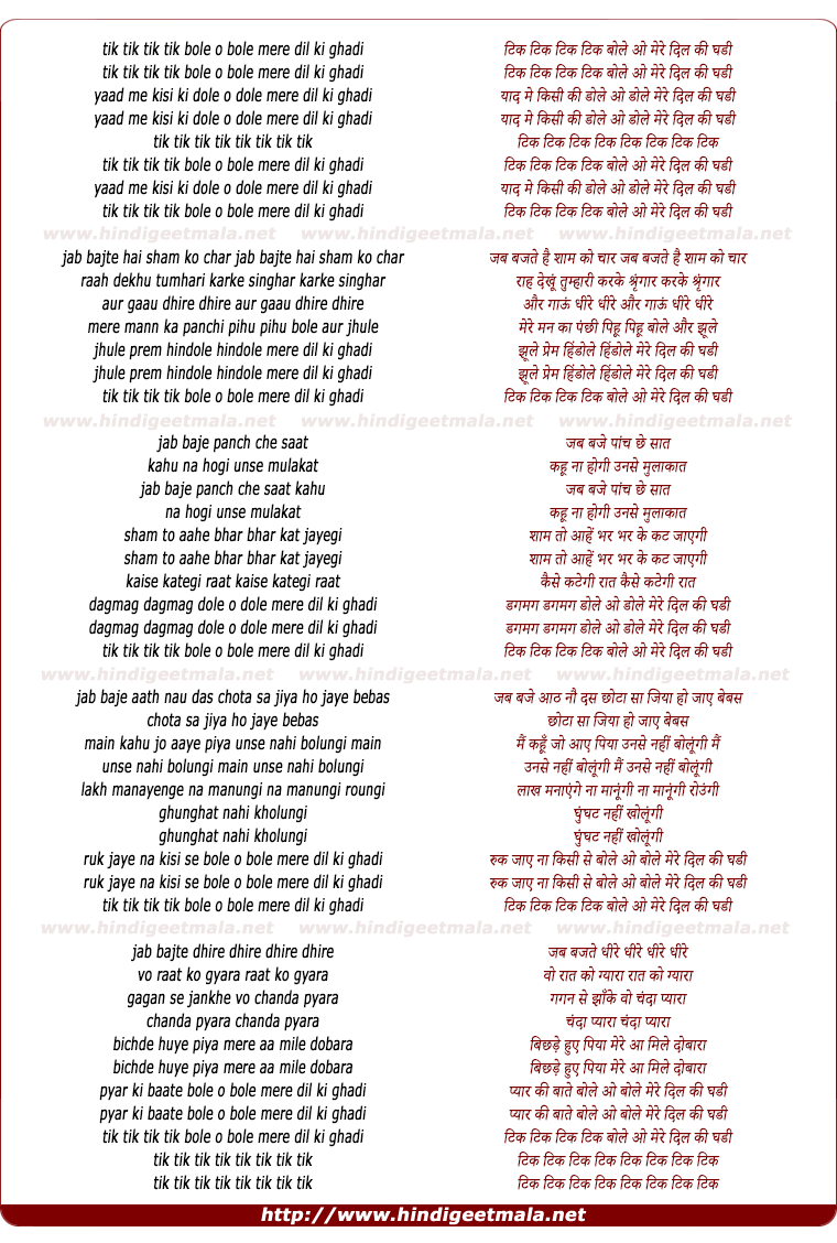 lyrics of song Tik Tik Bole O Bole Mere Dil Ki Ghadi