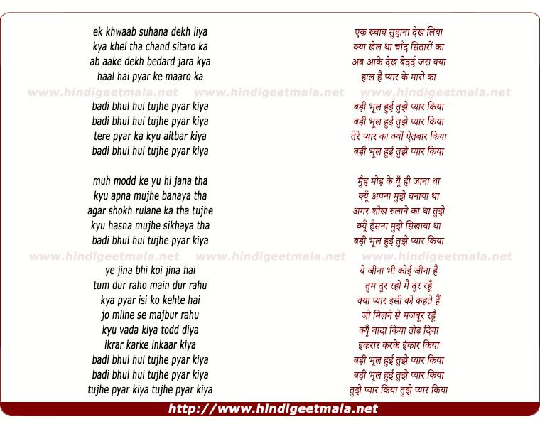 lyrics of song Badi Bhool Huyi Tujhe Pyar