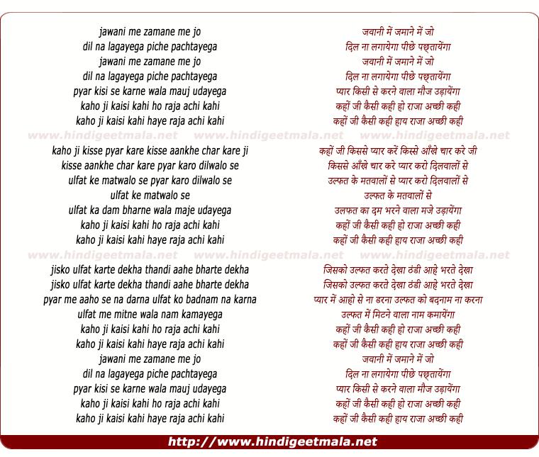 lyrics of song Jawani Me Zamane Me Jo