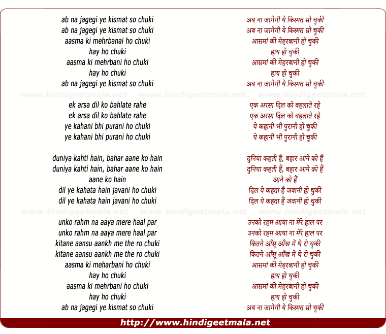 lyrics of song Ab Na Jagegi Ye Kismat So Chuki
