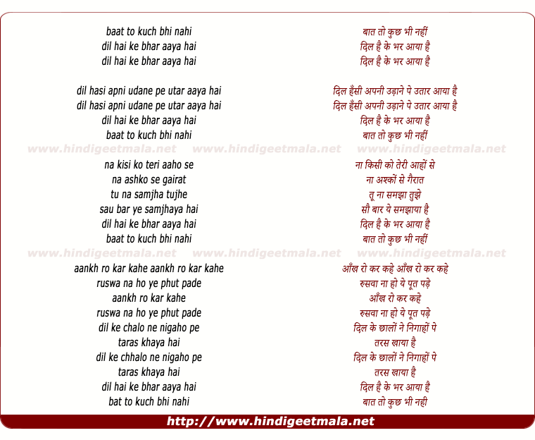 lyrics of song Baat To Kuch Bhi Nahi