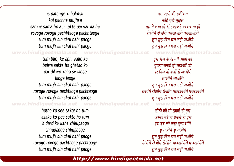 lyrics of song Is Patange Ki Haqiqat Rovoge Pachtaoge
