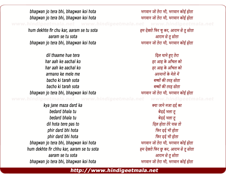 lyrics of song Bhagwan Jo Tera Bhi Bhagwan Koi Hota