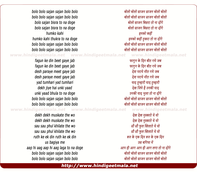 lyrics of song Bolo Bolo Sajan Sajan Bolo Bolo
