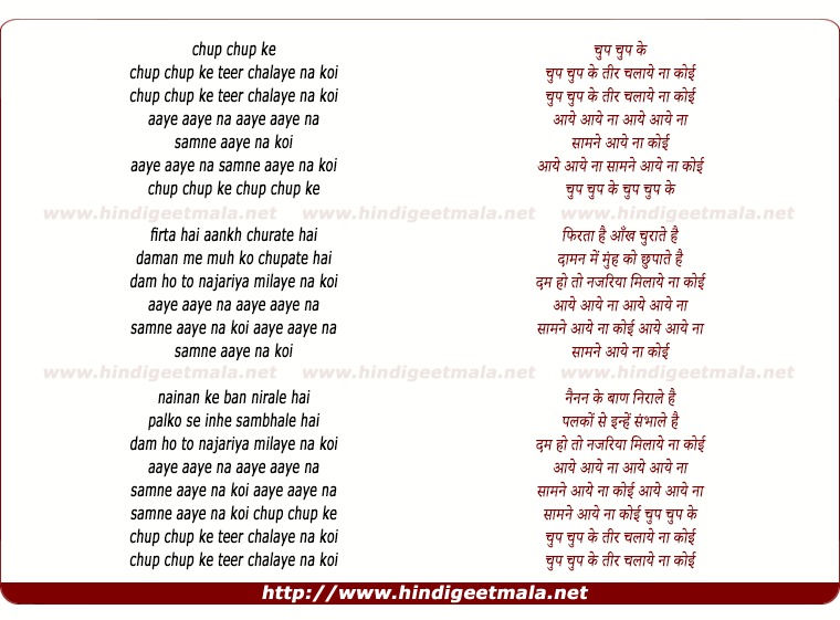lyrics of song Chup Chup Ke Teer Chalaye Na Koi
