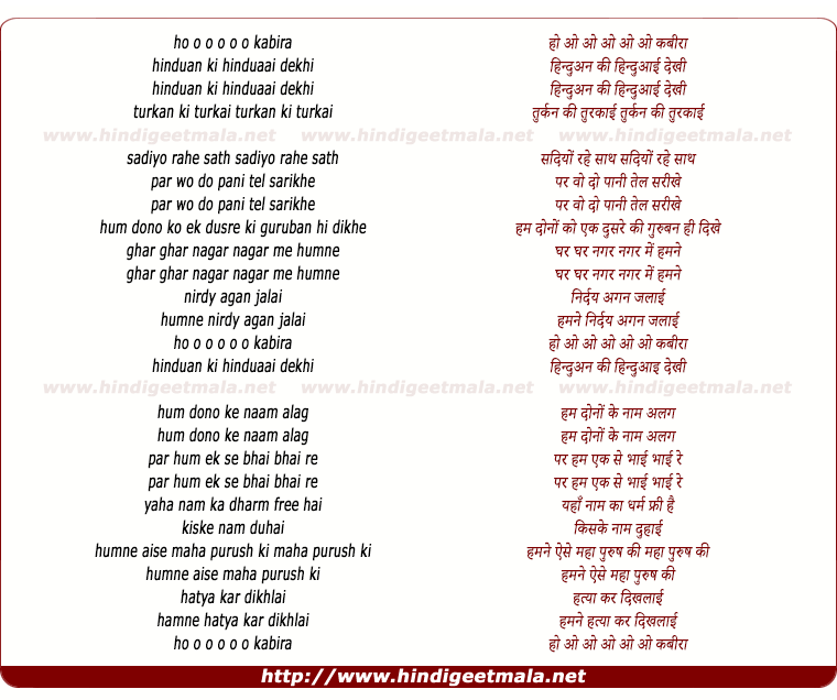 lyrics of song O Kabeera Hinduan Ki Hinduai Dekhi Turkan Ki Turkai