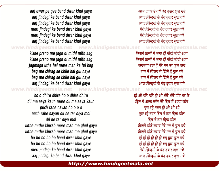 lyrics of song Aaj Zindagi Ke Band Dwar Khul Gaye