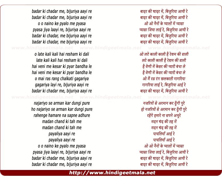 lyrics of song Badar Ki Chadar Me Bijuriya Aayi Re
