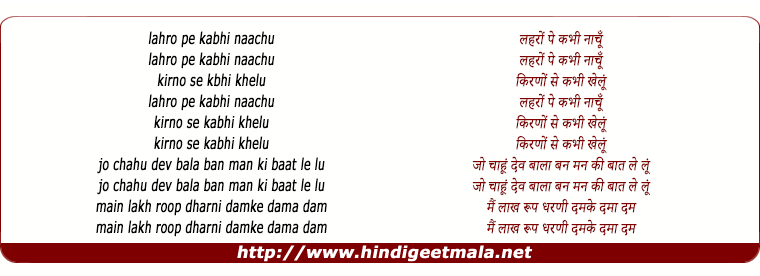 lyrics of song Lahro Pe Kabhi Nachu Kirno Se Kabhi Khelu