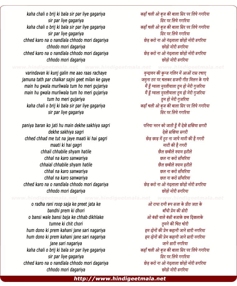 lyrics of song Kaha Chali O Brij Ki Bala