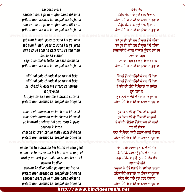 lyrics of song Sandesh Mera Pa Ke Mujhe Daras Dikhana