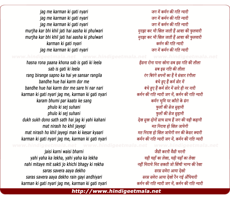 lyrics of song Karman Ki Gati Nyari Jag Me