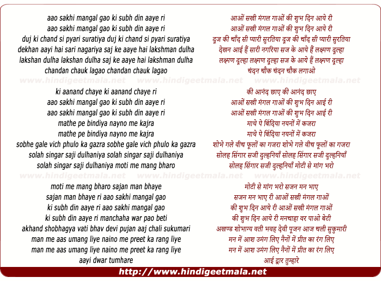 lyrics of song Aao Sakhi Mangal Gao Ki Shubh Din Aaye Ri