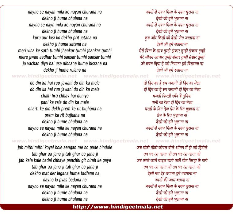 lyrics of song Naino Se Nain Mila Ke Nain Churana Na