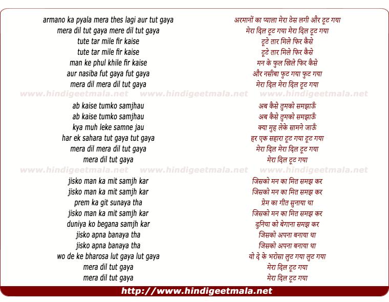 lyrics of song Armano Ka Pyala Mera Thes Lagi