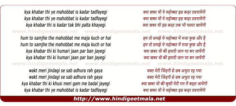 lyrics of song Kya Khabar Thi Ye Mohabbat Is Kadar