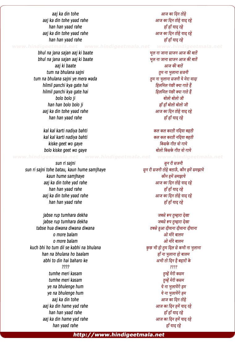 lyrics of song Aaj Ka Din Tohe Yaad Rahe