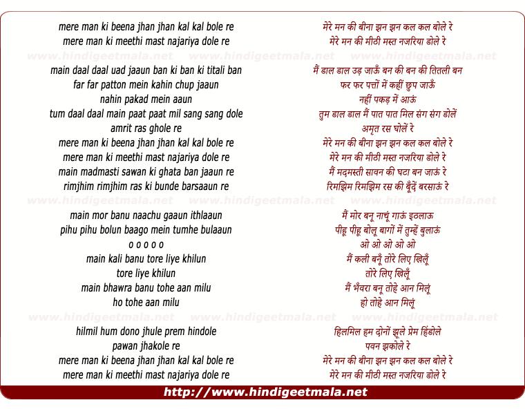 lyrics of song Mere Man Ki Beena