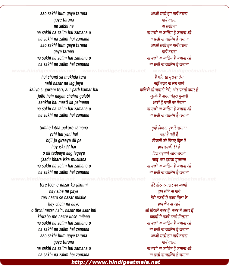lyrics of song Aavo Sakhi Hum Gaye Tarana