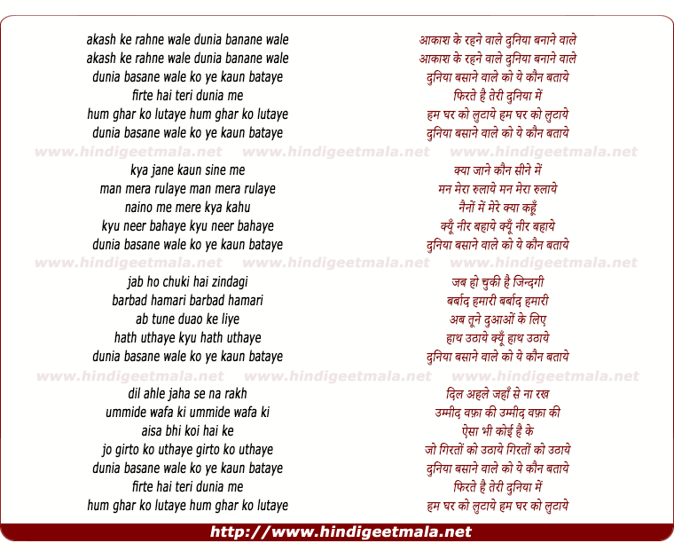 lyrics of song Akash Ke Rehne Wale Duniya Banane Wale