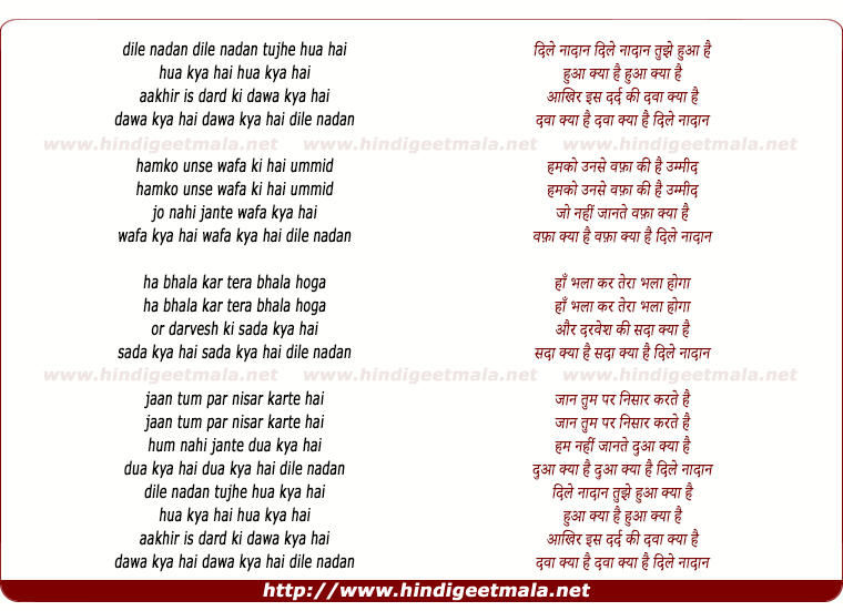 lyrics of song Dile Nadan Tujhe Hua Kya Hai Aakhir
